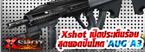 Xshot เปิดประเด็นร้อน สุดยอดปืนโหด AUG A3