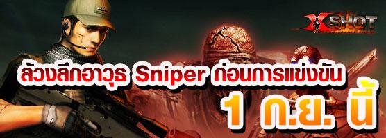 ล้วงลึกอาวุธ Sniper ก่อนการแข่งขัน 1 ก.ย. นี้