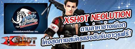 XSHOT NEOLUTION ตามล่าหาช้างเผือก โค้งสุดท้ายสมัครแข่งขันรับอาวุธฟรี!