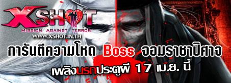 XSHOT การันตีความโหด Boss จอมราชาปิศาจ เพลิงนรกประตูผี 17 เม.ย. นี้