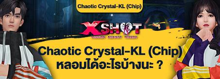 Chaotic Crystal-KL (Chip) จากดันเจี้ยน THE KL หลอมแต่ละขั้นได้ไอเทมอะไรบ้าง !!!