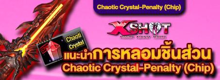 แนะนำการหลอมชิ้นส่วน Chaotic Crystal-Penalty (Chip) !!!