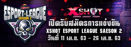 เปิดรับสมัครการแข่งขัน Xshot Esport League Saeson 2