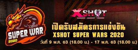 เปิดรับสมัครแข่งขันรายการ  Xshot Super War 2020