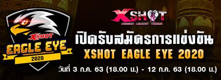 เปิดรับสมัครแข่งขันรายการ  Xshot Eagle Eye 2020