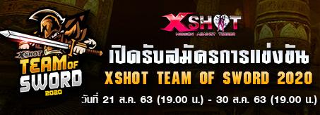 เปิดรับสมัครแข่งขันรายการ  Xshot Team Of Sword 2020