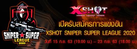 เปิดรับสมัครการแข่งขัน Xshot Sniper Super League 2020
