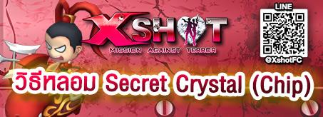 มาดูวิธีหลอมชิ้นส่วน Secret Crystal (Chip) กันจ้า!