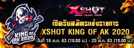 เปิดรับสมัครแข่งขันรายการ  Xshot King Of AK 2020