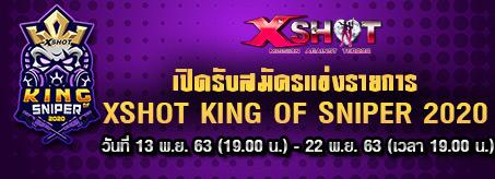 เปิดรับสมัครแข่งขันรายการ  Xshot King Of Sniper 2020