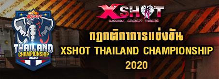 กฎกติกาการแข่งขัน Xshot Thailand Championship 2020