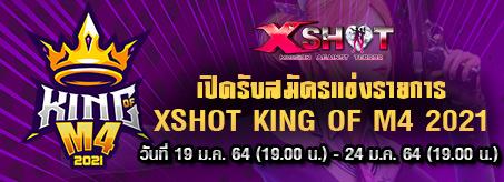 เปิดรับสมัครแข่งขันรายการ  Xshot King Of M4 2021