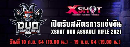 เปิดรับสมัครการแข่งขัน Xshot Duo Assault Rifle 2021